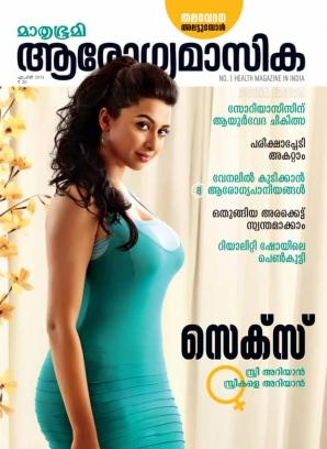 Mathrubhumi Arogyamasika Magazine April 2013 issue – Get ...
