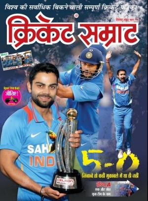 Samrat cricket magazine hindi pdf