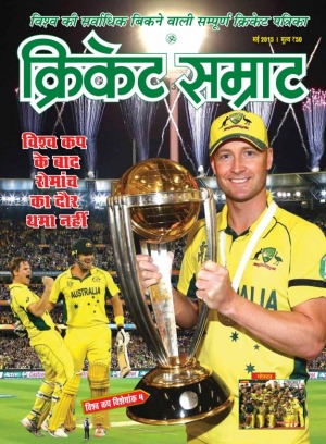 Cricket Samrat Hindi Magazine Pdf Download