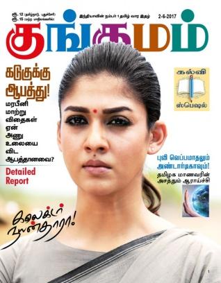 PDF] KUNGUMAM 02 06 2017 Daily News Paper PDF, Tamil Magazines PDF