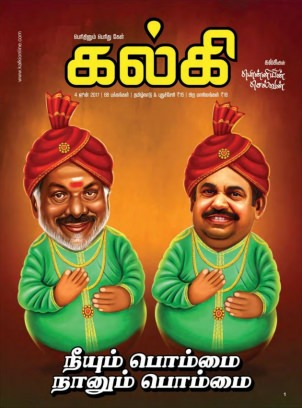 Nanayam vikatan free download