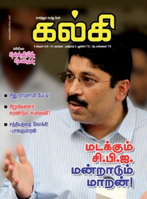 Kalki magazine july 08, 2018 issue – get your digital copy.