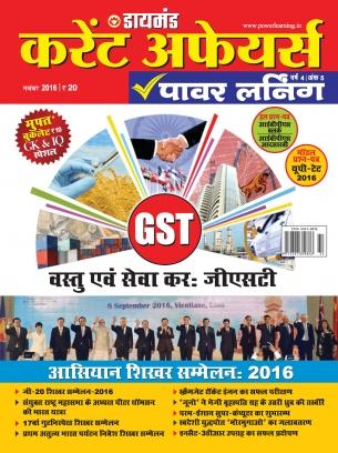 Saargarbhit Samsaamyiki Power Learning Magazine November 2016 Issue Get Your Digital Copy