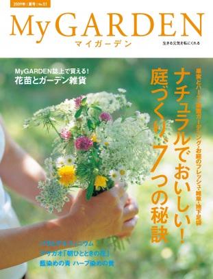 журнал сад своими руками 3