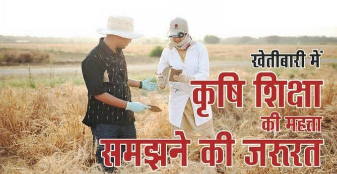 खेतीबारी में कृषि शिक्षा की महत्ता समझने की जरूरत