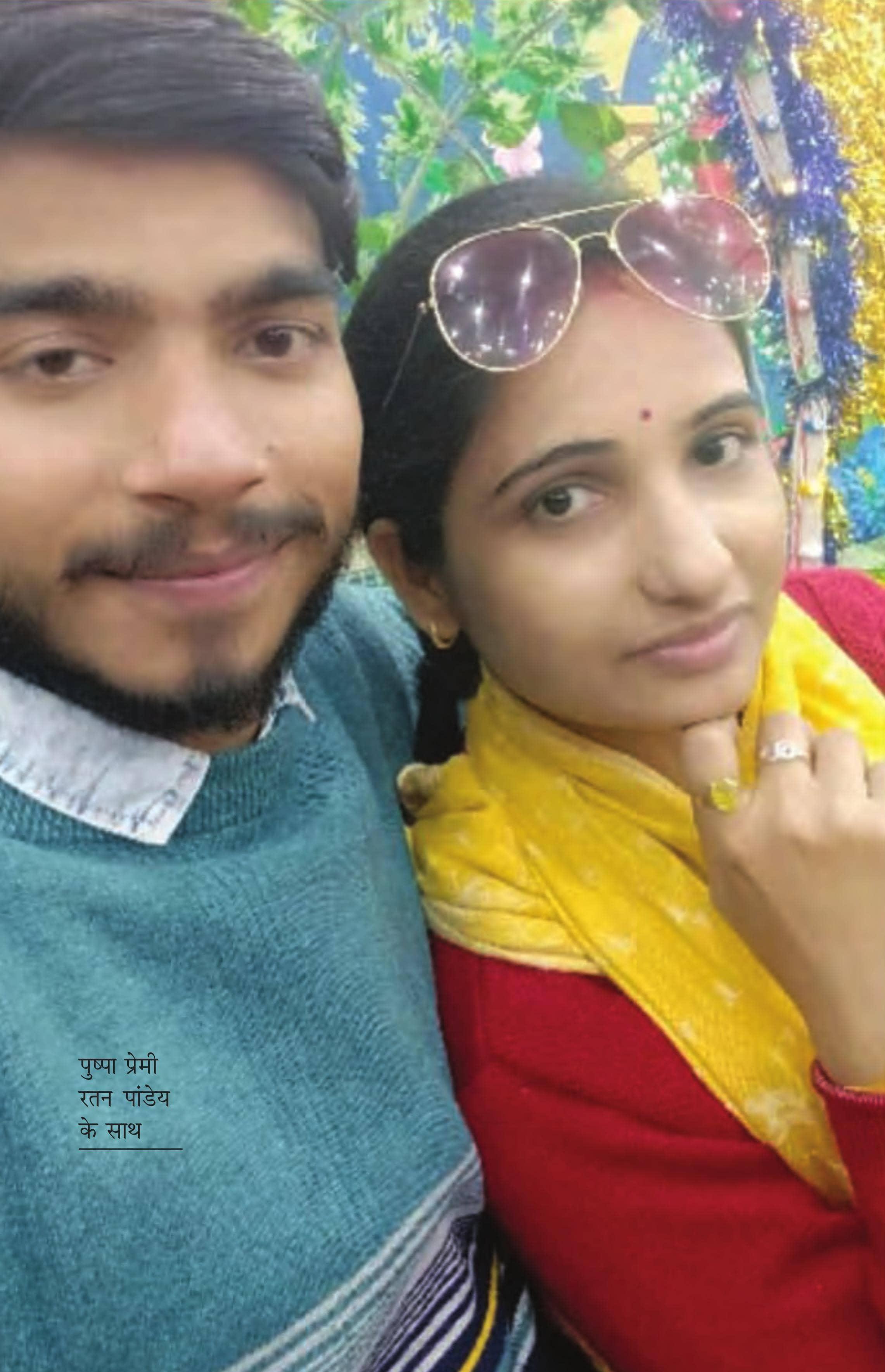 पुष्पा का प्रेम 'रतन'