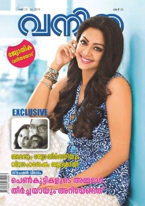 fire magazine malayalam pdf 2017