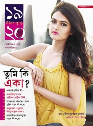 unish kuri bengali magazine pdf download