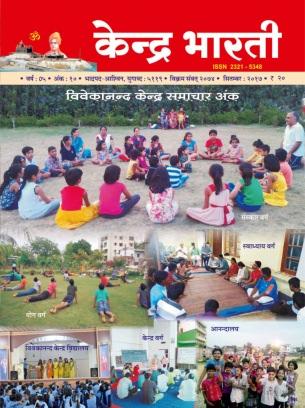 विवेकानन्द केन्द्र समाचार : २०१६-२०१७