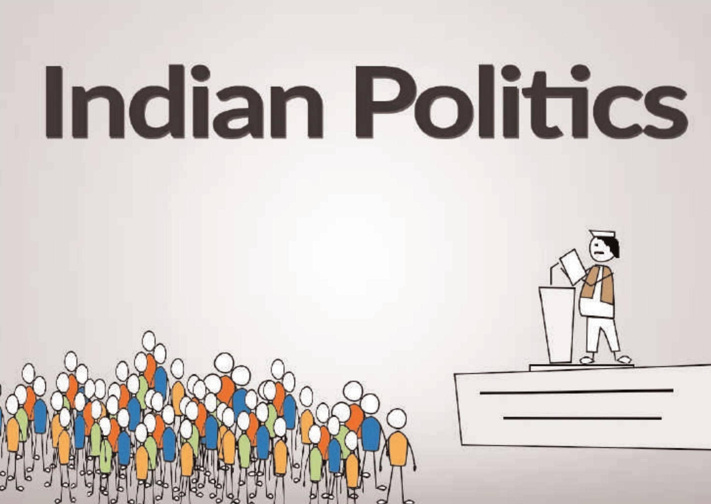 भारतीय राजनीति में 'सवालों' के 'जवाब' के 'उत्तर' में क्या सिर्फ 'सवाल' ही रह गए हैं?