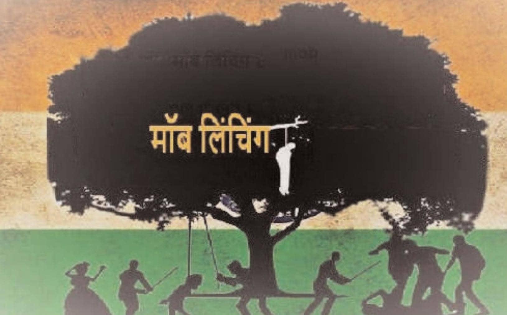 भारत का इतिहास भाईचारे का अमेरिकी के नाम से जन्मा है मॉब लिचिंग