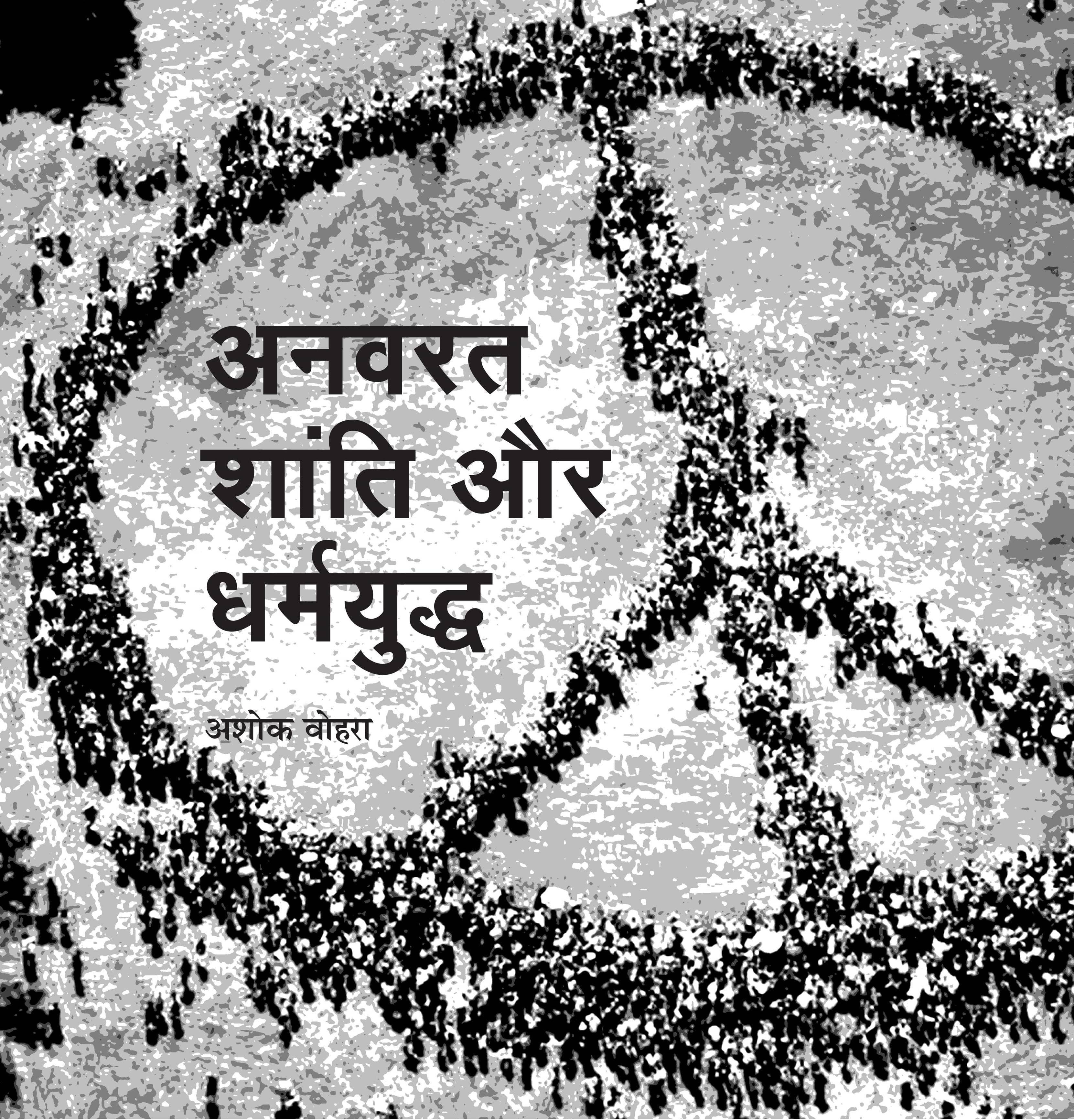 अनवरत शांति और धर्मयुद्ध