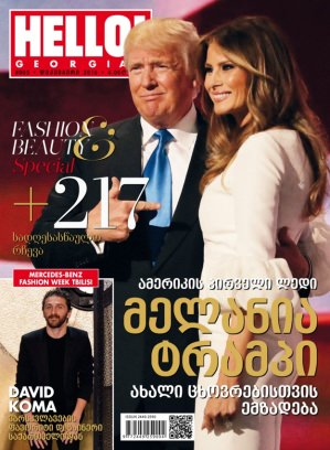 Hello! Georgia is now available on Magzter Image