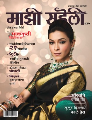 Maajhi saheli magazine get your digital subscription for The pioneer woman magazine subscription