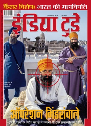 india today hindi magazine pdf